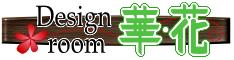 楽天店舗「Design room 華・花」へ 生花とプリザーブドフラワーのアレンジをお届けします