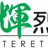 輝烈(KITERETSU) ロゴ