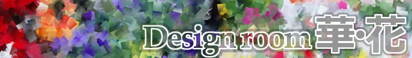 季節にあった彩と変わらぬ鮮やかさを Design room 華・花 生花とプリザーブドフラワーをお届けします