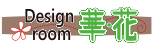 Designroom華・花 ロゴ2021ミニ, Design-room Hana-hana logo mini
